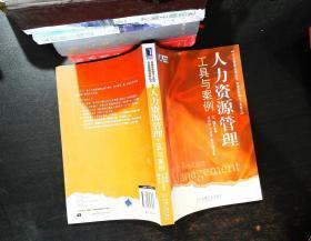 企業管理實務叢書:人力資源管理工具與案例