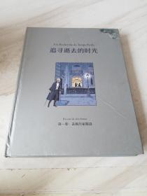 追寻逝去的时光(第一卷):去斯万家那边