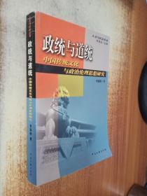 政统与道统――中国传统文化与政治伦理思想研究