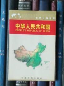 世界分国地图:中华人民共和国