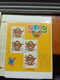 邮票小版张: 2012年生肖龙邮票黄龙小版 龙年贺岁邮票,保真,