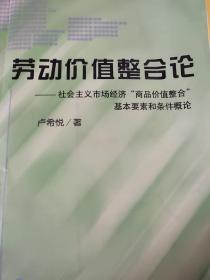 """劳动价值整合论:社会主义市场经济""""商品价值整合""""基本要素和条件概论"""