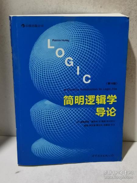 简明逻辑学导论