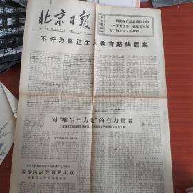 北京日报1976年2月10日