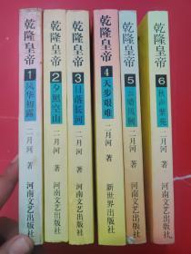 乾隆皇帝(全6六册)
