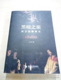 【正版】黑暗之旅:西方法律前史
