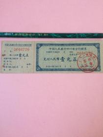 低价,中国人民银行四川省分行期票,有存根联