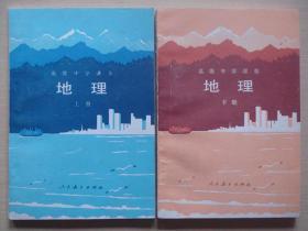 八十年代高中地理课本上下册全套2册 合售