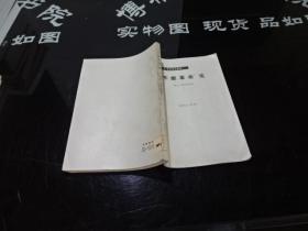 """机会主义、修正主义资料  """"不断革命""""论  馆藏  品如图  正版现货  货号45-1"""