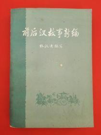 前后汉故事新编(上册)【包邮挂刷】