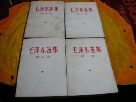 好品;普通版白皮本《毛泽东选集》1--4册