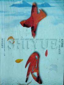 《十月》杂志1996年第4期 ( 谈歌中篇《热风》孙春平中篇《古辘吱嘎》张国擎中篇《窝之迁》荆歌短篇《老公园》等 )