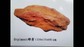 雌黄原石(重约5吨)