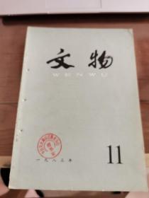 文物月刊(1983年第11期)