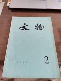 文物月刊(1989年第2期)