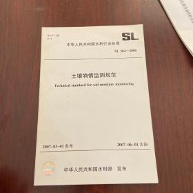SL 土壤墒情监测规范 SL364-2006