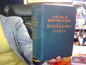 最新英汉求解作文文法辨义四用辞典