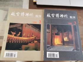 故宫博物院院刊(1996年第2、3两册)