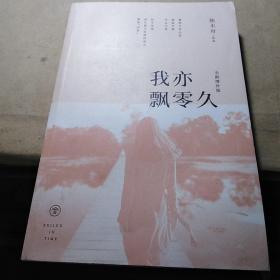 我亦飘零久:2017全新增补版 /独木舟 湖南文艺出版社
