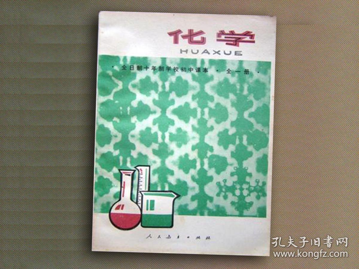 70年代初中化学课本全一册