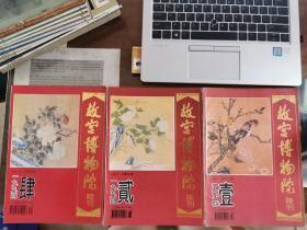 故宫博物院院刊(1994年第1、2、4期 3册)