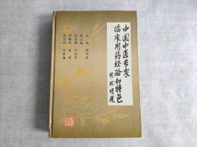 中国中医专家临床用药经验和特色