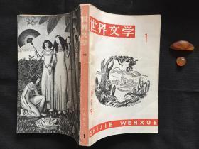 世界文学1979年第1期(总第142期)