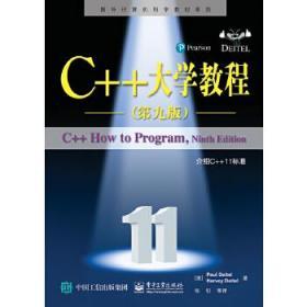 C++大学教程(第九版)
