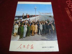 画报;71年第7-8期增刊《人民画报》
