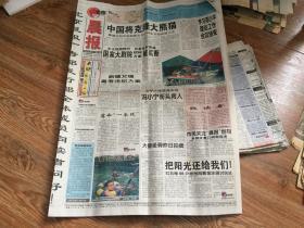 北京晨报【创刊号 等17份合售】每一期都是4版