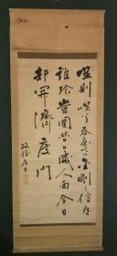 日本回流字画 原装旧裱   0425  包邮