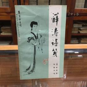 薛涛诗笺 (薛涛 著  张篷舟 笺  82年1版2印 )