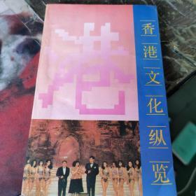 香港文化縱覽.