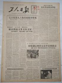 老报纸工人日报1957年9月19日(4开四版)毛主席深入上海基层检查整风。