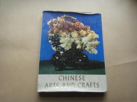 中国工艺美术 (英文)