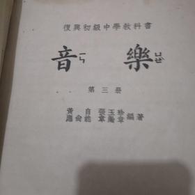 复兴初级中学教科书:音乐第三册(缺封面