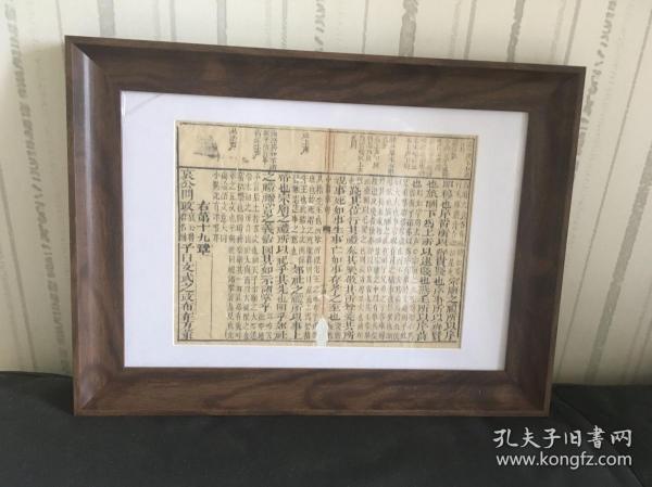 《中庸章句》古籍散页,已配镜框,可做装饰