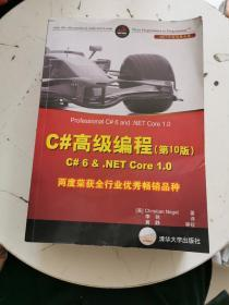 C#高级编程(第10版) C# 6 & .NET Core 1.0/.NET开发经典名著 9787302461968 书后角轻微污渍