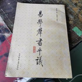 易學羣書平議 (李育中 舊藏簽名蓋章).