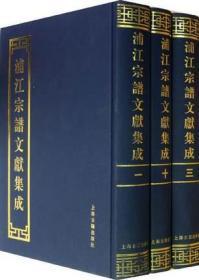 浦江宗谱文献集成(全十册)
