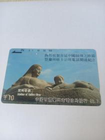 田村卡:热烈祝贺首届中国丝绸之路节暨兰州磁卡公用电话开通纪念(黄河母亲)(旧卡2孔卡)