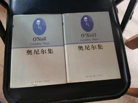 奥尼尔集:1932~1943(上下册)