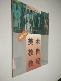 鲁迅美术学院 美术教育教程 教师作品