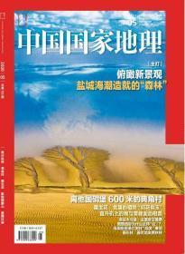 中国国家地理2020.5期