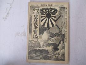 清光绪日明治年 日露战争实记【第35编】内有大量历史珍贵照片