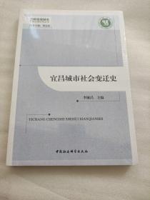宜昌城市社会变迁史