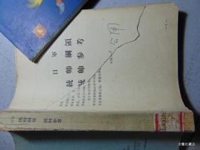 日军统帅纲领 统帅参考=1965年1印
