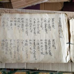 回流日本《方意辨义》中医抄本。小楷极佳。有片假名。行文中时有朱砂写的药名或提示,这种行文只在敦煌残书见过。13.8厘米,20厘米,1.5厘米。书后有书法练习,很见功力。元禄16年写。