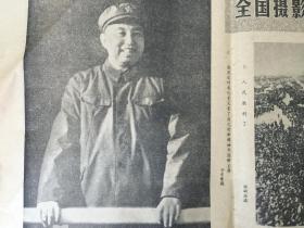 河南日报 1977年10月31日热烈欢呼我们党又有了自己的新领袖华国锋主席。著名新华社记者刘东鳌摄 (全国摄影艺术展览作品选)《一定要把科技工作搞上去》