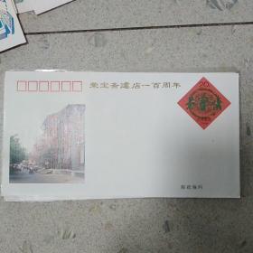 JF43《荣宝斋建店一百周年》纪念邮资信封